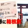 【箱根旅行】1泊2日で元が取れるか?箱根フリーパスでかなり得した件