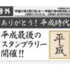 3/21ありがとう!平成時代スタンプラリーがスタートします!