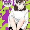 【YAWARA!】感想ネタバレ第20巻(最終回・最終話・結末)まとめ