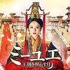 秦の始皇帝の高祖母の人生を描く、壮大な歴史ドラマ『ミーユエ 王朝を照らす月』