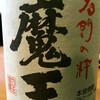 名門の絆 魔王(白玉醸造)