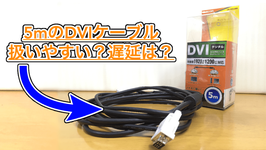 【ELECOM】5mのDVIケーブル レビュー!遅延とか扱いやすさは大丈夫?