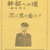 昭和の航空自衛隊の思い 出(320)     昭和59年度一般幹部候補生(部内)選抜試験合格記・「幹部への道次は君の番だ」(1)