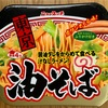 🥢ニュータッチ 【東京油そば】 醤油ダレをからめて食べる汁なしラーメン