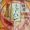 【駅弁食レポ!】横濱チャーハンと横濱ピラフを比べてみた【ついでに映画評!】