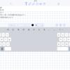 iPad Proのソフトウェアキーボード