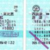 2枚きっぷ(乗車券)