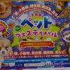 第3回 北海道ペットフェスティバル 今回の爬虫類の傾向について