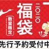 【今年もかなりお得!】受付:2019/11/14~|「ファイテン福袋2020」の中身を解説!(商品総額3万円相当が1万円?)
