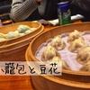 【台湾旅行】台北夕方着のプラン。小籠包と豆花を食べよう!