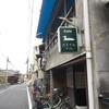 京都で4年間暇を持て余した僕がガチでオススメする名店集(カフェ編)