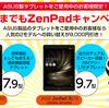 ASUS、古いタブレットから「ZenPad 3 8.0 / 3S 10 LTE」に買い換える方に9,000円分クーポンプレゼント!!