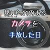 【本気の断捨離第5段!】思い入れのあるミラーレスカメラを手放した日【 HARD OFF (ハードオフ)オファー買い取りレビュー】