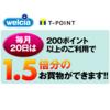 ウェル活レポート10月分(▲¥13,815円割引)
