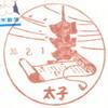【風景印】太子郵便局