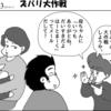 (1コマ0083話)ズバリ大作戦