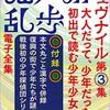 『江戸川乱歩電子全集12 ジュヴナイル 第3集』