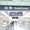 ANA国際線特典航空券 空席待ちでも、ビジネスクラス特典航空券を確保する裏技