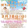 【ウクレレイベント】さぁささんのウクレレ弾き語りセミナー!開催致します!!!