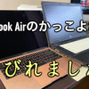 オンボロパソコンからMacBook Airに買い換えて感じたこと6つ。