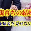 毒親育ちの結婚式 ~花嫁姿を見せない~