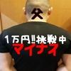 1万円で稼ぐ‼仮想・暗号通貨 怒涛の5日目