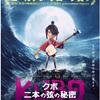 【KUBO/クボ 二本の弦の秘密】感想:超ハイクオリティな映像で描かれる「日本昔話」