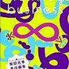 『モンキービジネス 2009 Spring vol.5 対話号』