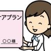 新規の予防(要支援1・2、事業対象者)の方の   ケア・プランをつくりました(*^^*)💦
