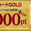 【げん玉】またまた高騰!dカードGOLD発行で17,000円分のポイント&ネスカフェアンバサダー申込みで18,000円分のポイント獲得!3月末に今ならまだ間に合う?