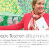 Apple Teacherになりました。
