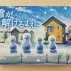雪だるまセットコレクション『雪が解けるまえに』の感想