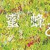 恩田陸さんの「蜂蜜と遠雷シリーズ」を読みました 。~「蜂蜜と遠雷」→「祝祭と予感」。ピアノコンクールが舞台の青春小説。