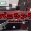 【ゲーム紹介】パニシング:グレイレイヴン