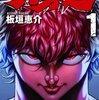 おすすめマンガ40選(料理漫画以外)(2015年10月付)