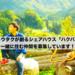 僕ゴトウタクが長野県白馬村に創るシェアハウス「ハクバコ」に一緒に住む仲間を募集してます!