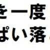 れいわ新選組 山本太郎 街宣 群馬県 高崎駅・宇都宮駅  2020年10月16日