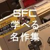 【SFC名作!失敗しない学べるオススメソフト紹介】30~40代諸君、いくつ知ってる?