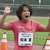 【松本薫】さすが金メダリスト、金沢マラソンを3時間59分21秒で完走!