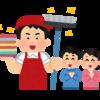 【家計】2019年1月収支報告ー赤字ー