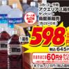 【熱中症対策】『アクエリアス』はセール時にヨークベニマルで買うと、nanacoポイント60円分ついてお得です!