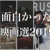 学術修士(予定)による「面白かった映画選2019」