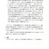 富山県住民監査請求-知事選挙でも公費助成不正受給