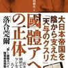 國體アヘンの正体  ( 落合・吉薗秘史 2)