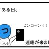 11月生まれの大使【4コマ漫画】