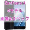 2017/8/17発表予定『ZenFone 4』シリーズ4モデルの画像・スペック まとめ