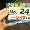 11/22 グランパ中野