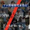 歴代本塁打TOP1~10vsTOP11~30 どっちが多いか対決!