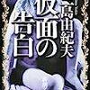 Cahier(三島由紀夫・齟齬・仮装・心理)