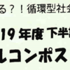 2019年下半期 ダンボールコンポスト勉強会 !